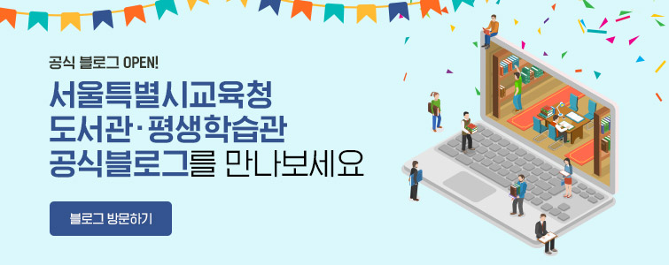 새창으로 이동 : https://blog.naver.com/senlib