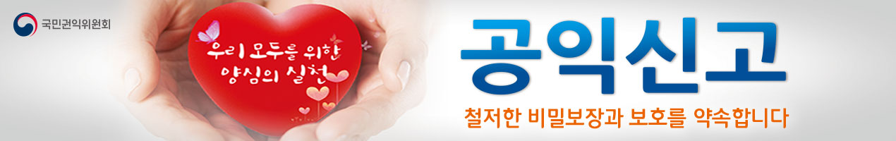 새창으로 이동 : http://www.acrc.go.kr/acrc/board.do?command=searchDetail&menuId=050204
